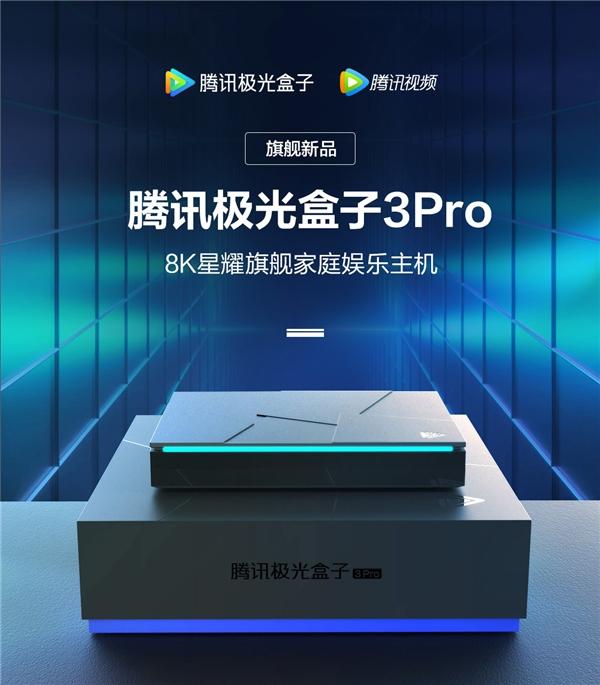 腾讯极光盒子3Pro强悍上市,旗舰硬盒带
